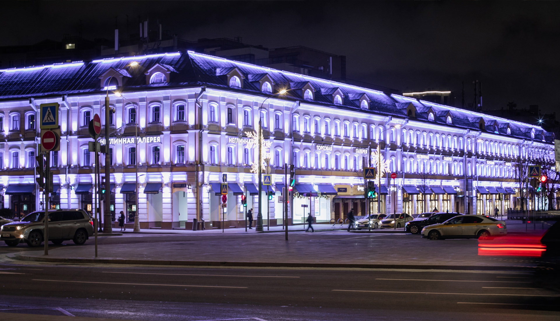 Neglinnaya Plaza, Trubnaya Square 2, Ground Floor - Moscow (Russia), immagine 3